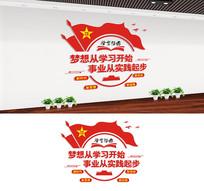 学习强国党建文化宣传标语设计