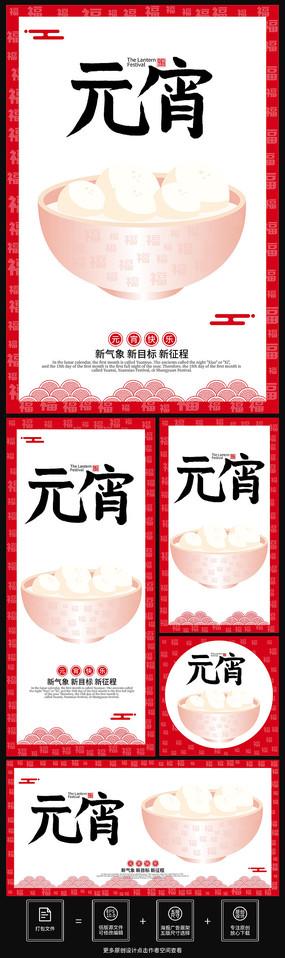 元宵节简约红色宣传海报