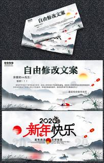 中国风2020新年快乐贺卡设计