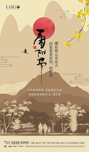 中国风重阳节微信海报