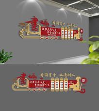 中式校园读书一训三风文化墙
