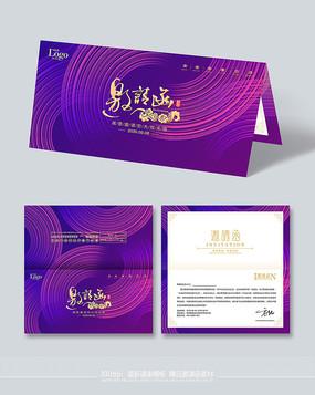 紫色高档开业活动邀请函