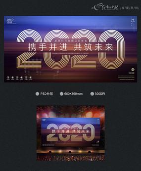 2020年年会背景展板