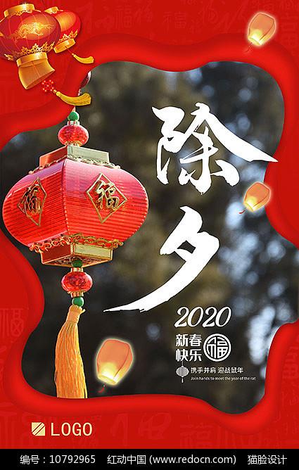 2020鼠年春节除夕海报图片