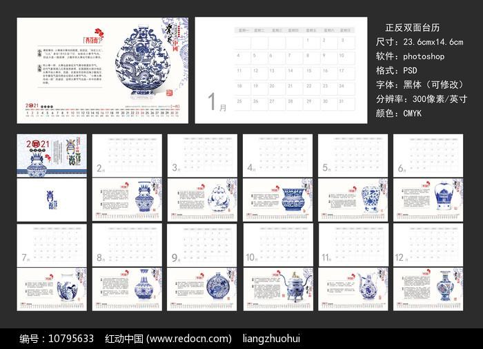 2021年青花瓷台历设计图片