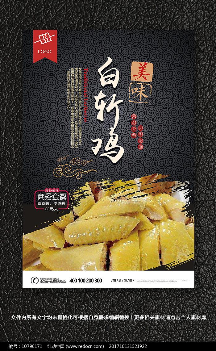 白斩鸡白切鸡餐饮美食海报图片