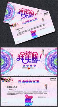 炫彩2020鼠年春节贺卡设计