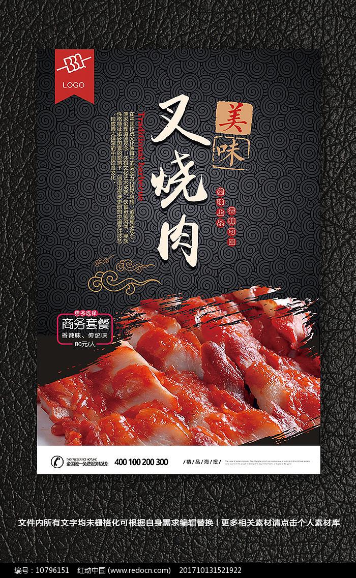 叉烧肉餐饮美食宣传海报图片