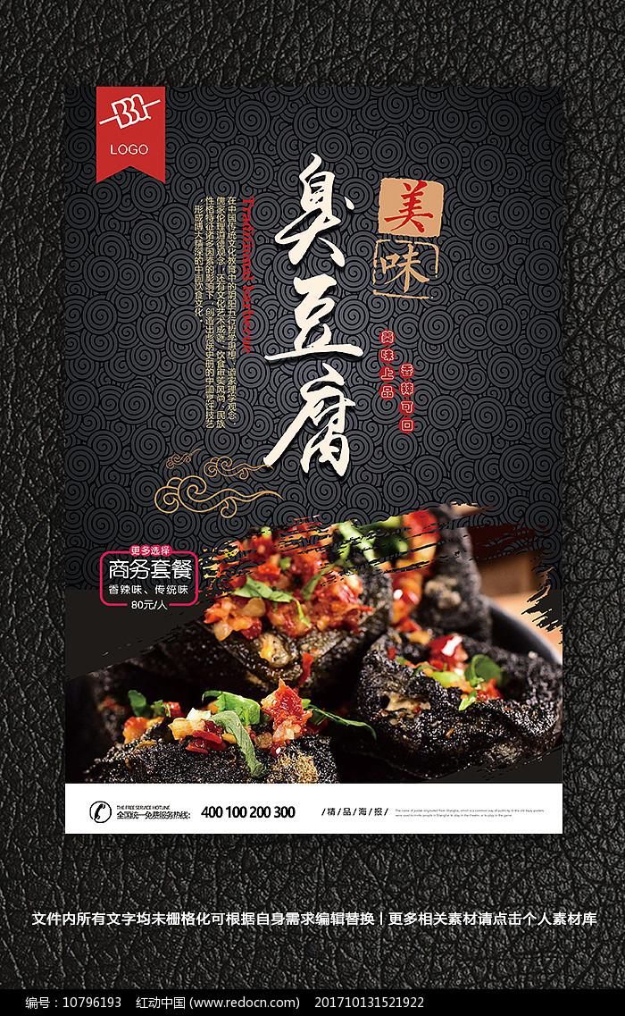 臭豆腐餐饮美食海报图片