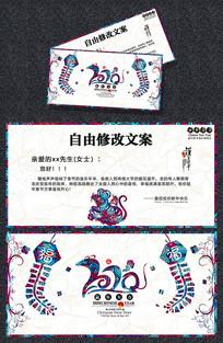 创意2020鼠年春节剪纸贺卡设计