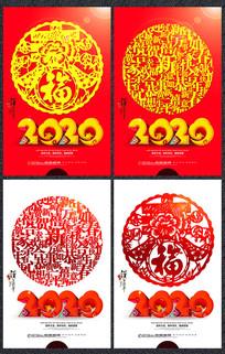 创意2020鼠年春节宣传海报