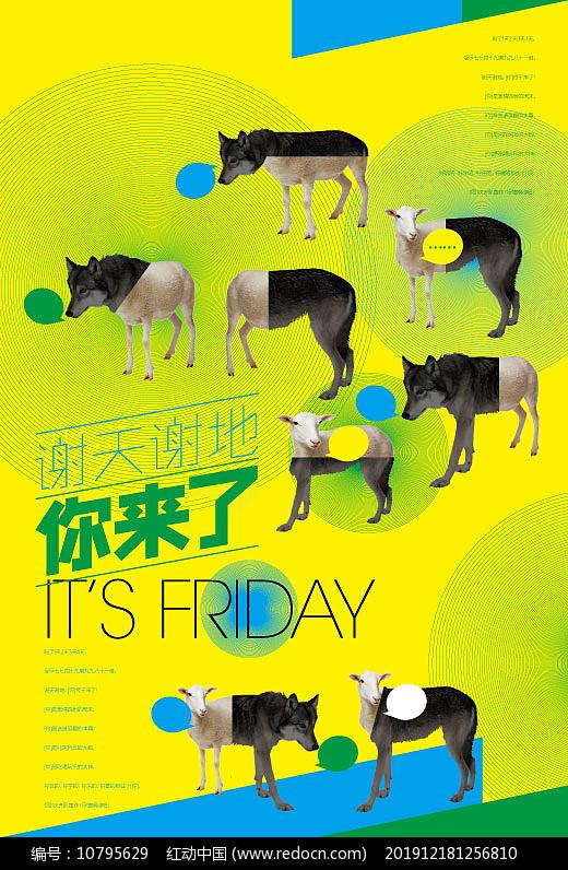 创意音乐节派对海报设计图片