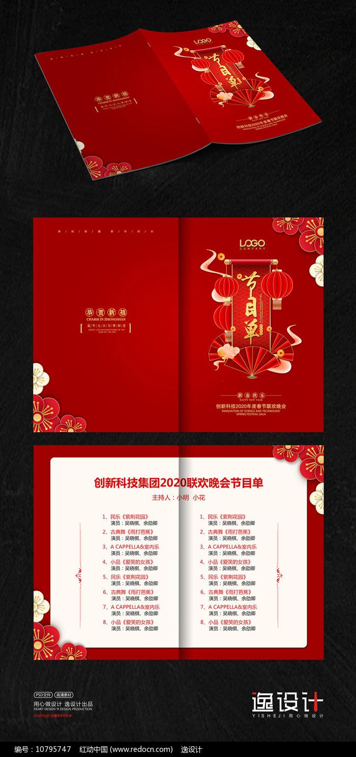 春节新年节目单图片