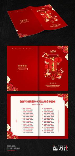 春节新年节目单