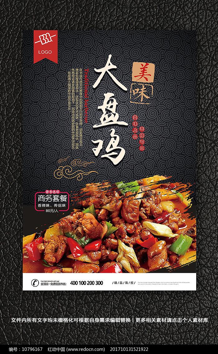 大盘鸡餐饮美食宣传海报图片