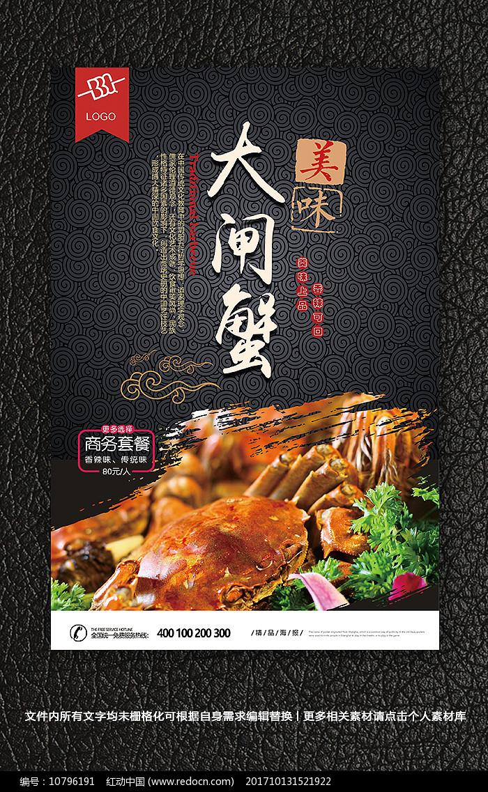 大闸蟹餐饮美食海报图片