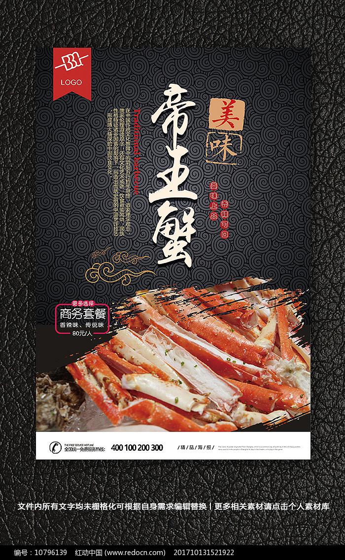 帝王蟹餐饮美食宣传海报图片