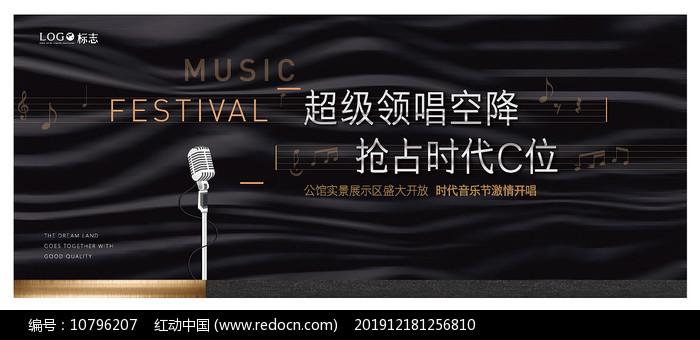 房地产音乐节活动海报图片
