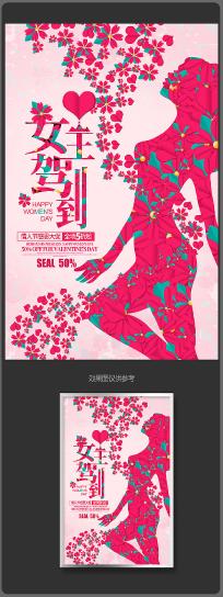 粉色创意38妇女节宣传海报设计