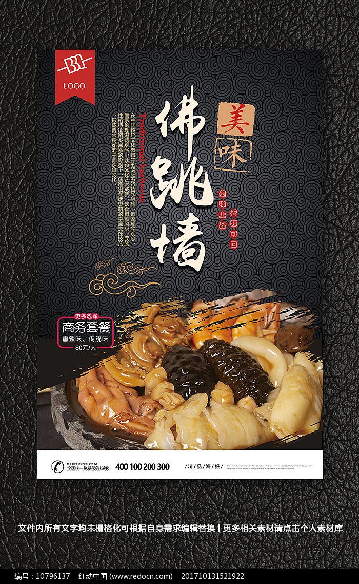 佛跳墙餐饮美食宣传海报图片