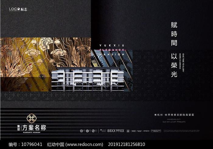 高端新亚洲房地产海报图片