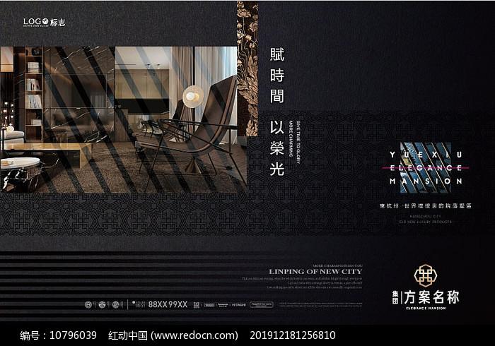 高端中国风房地产海报图片