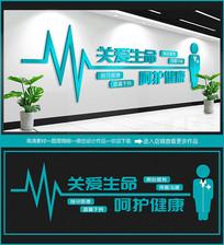 关爱生命呵护健康医院文化墙