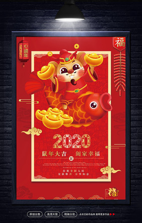红色2020年鼠年海报