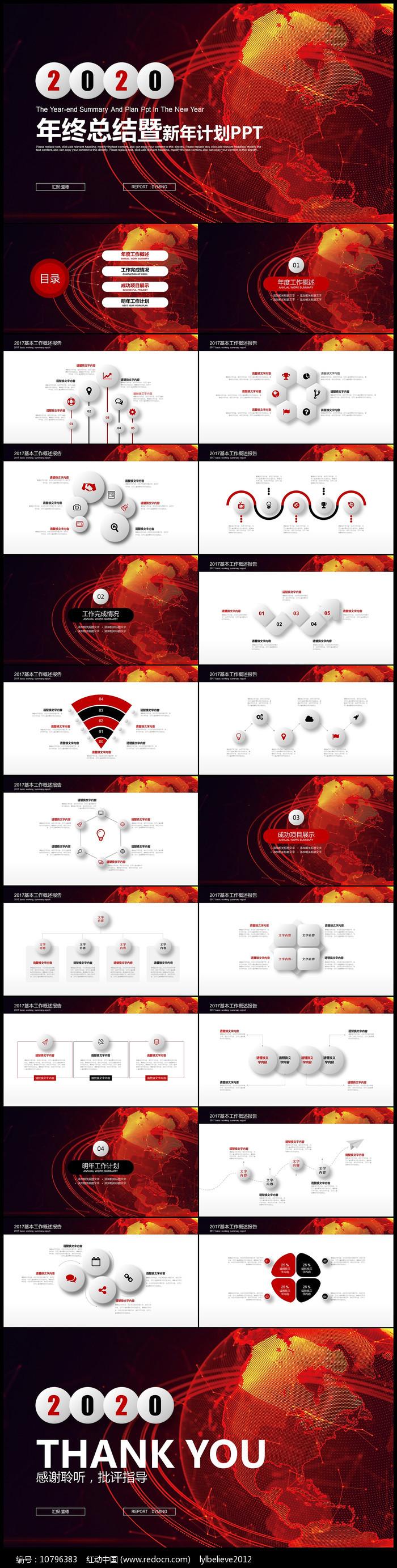 红色地球科技互联网年终总结PPT模板图片