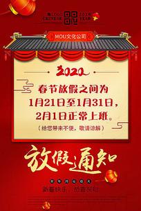 红色喜庆国庆春节放假通知海报模板