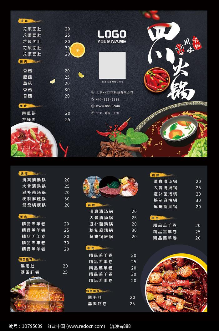 火锅美食三折页设计图片