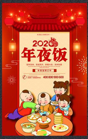 简约2020年夜饭宣传海报