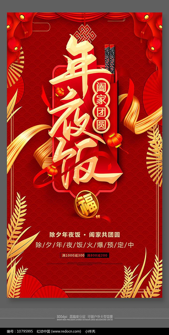阖家团圆年夜饭活动海报设计图片