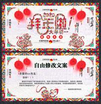 精美2020鼠年春节剪纸贺卡设计