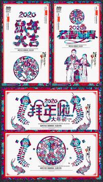 精美2020鼠年春节印花宣传海报