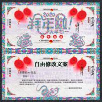 精品2020鼠年春节剪纸贺卡设计