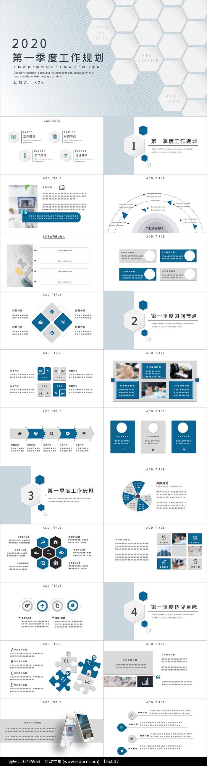 蓝色季度工作规划PPT模板图片