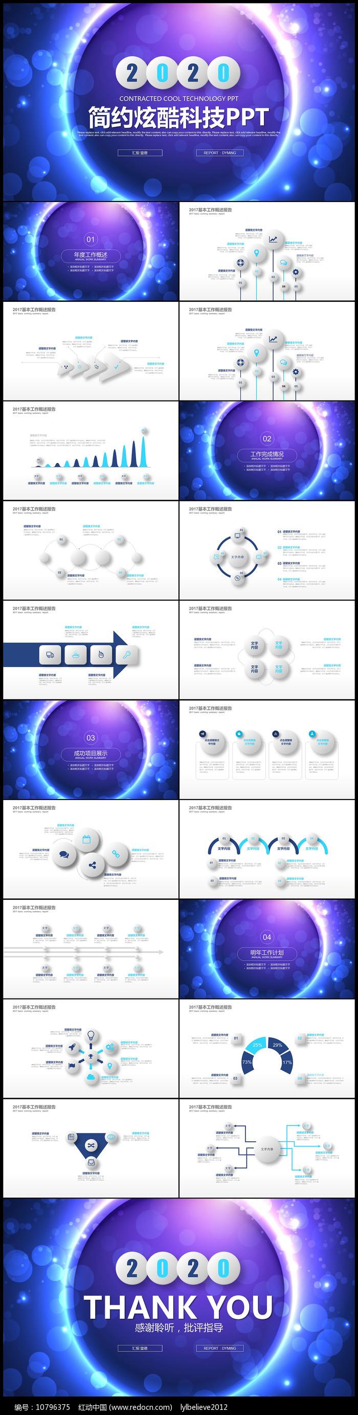 蓝色炫酷科技互联网年终总结PPT模板图片