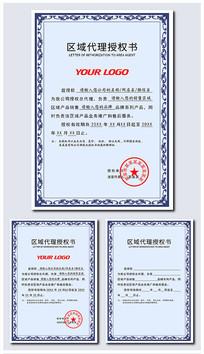 蓝色欧式区域代理授权证书设计