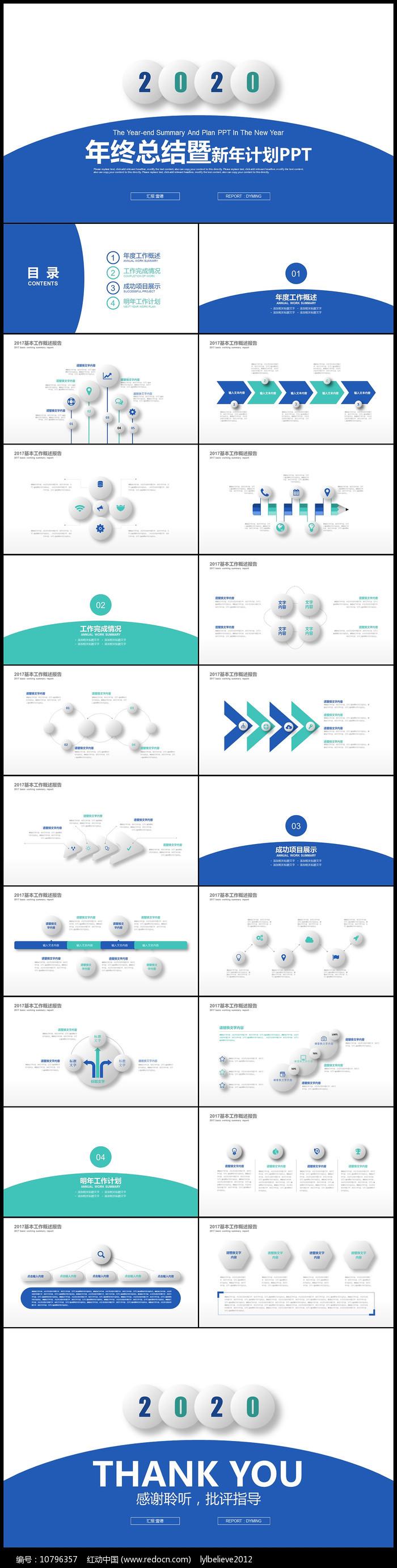 蓝色商务简约微立体年终总结新年计划PPT图片