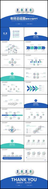 蓝色商务简约微立体年终总结新年计划PPT