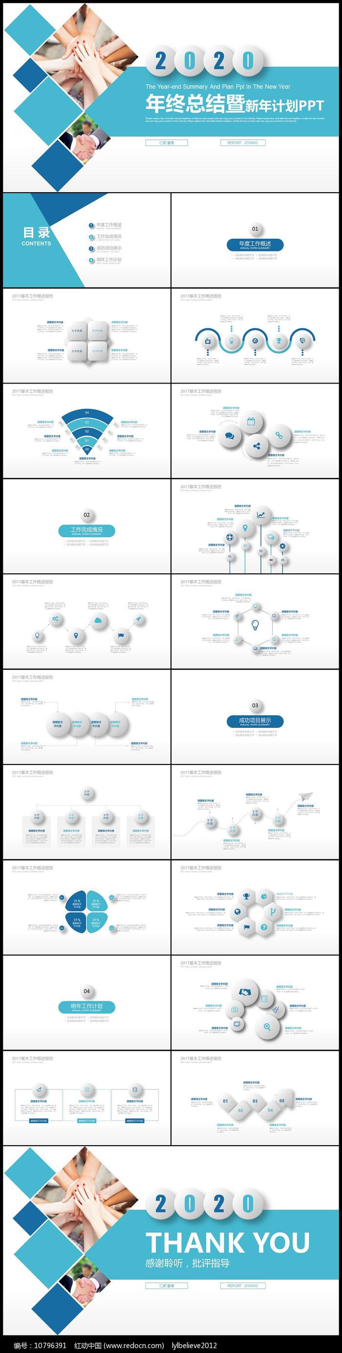 蓝色商务微立体年终总结新年计划PPT图片