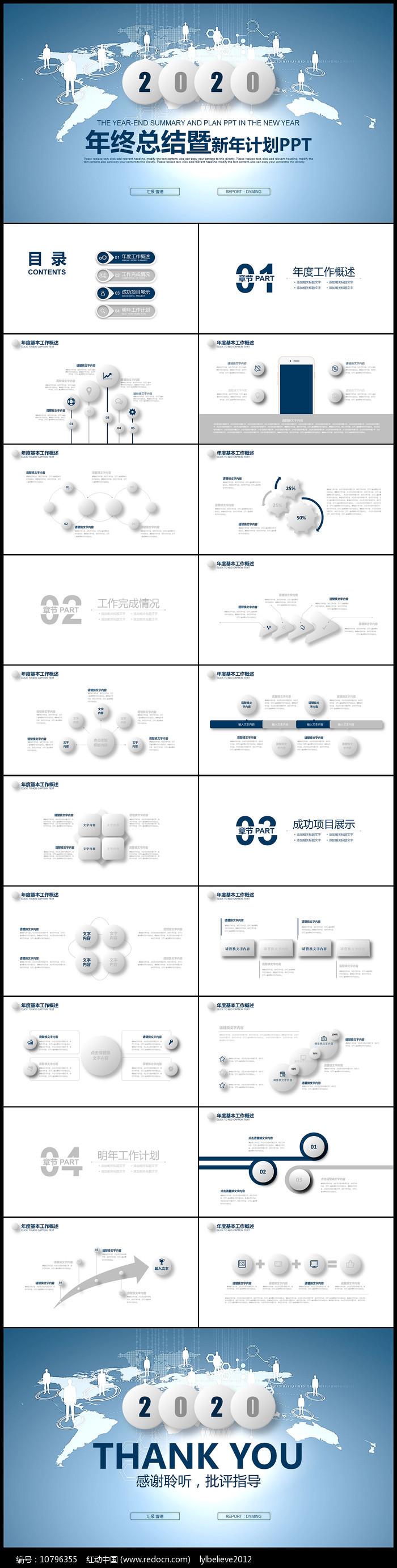 蓝色微立体新年工作计划年终总结PPT图片