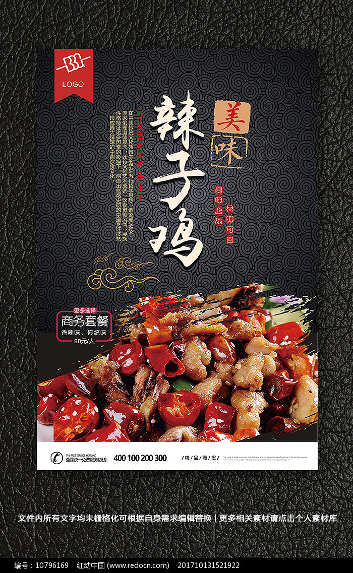 辣子鸡餐饮美食宣传海报图片