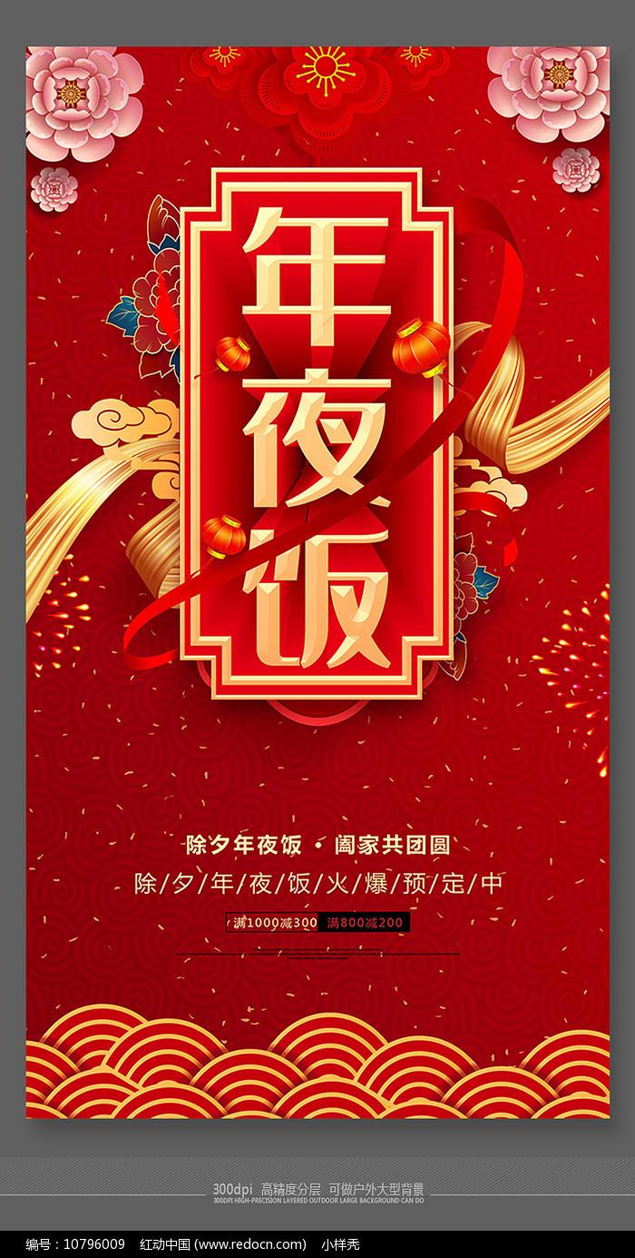 年夜饭精美酒店海报设计图片