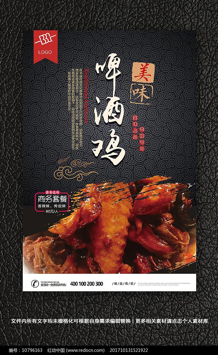 啤酒鸡餐饮美食海报图片