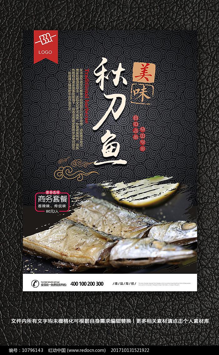 秋刀鱼餐饮美食宣传海报图片
