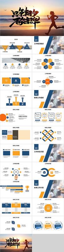 企业工作总结暨新年计划PPT模板