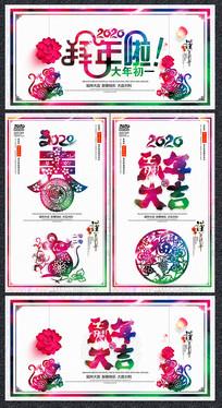 水彩2020鼠年春节宣传海报