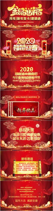 鼠年吉祥如意春节新春电子贺卡PPT